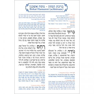 BIRKAT A4 - Version Achkénaze