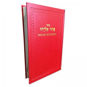Sidour PATAH ELIAHOU classique